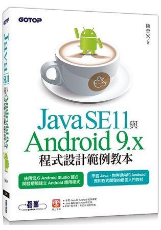 Java SE 11與Android 9.x程式設計範例教本