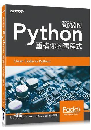 簡潔的Python: 重構你的舊程式