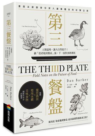 第三餐盤: 人類退場, 讓大自然接手! 繼從產地到餐桌後, 下一波飲食新潮流