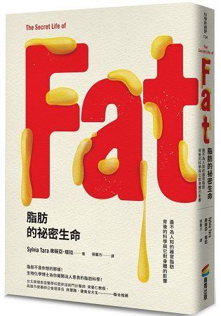 FAT脂肪的祕密生命:最不為人知的器官脂肪背後的科學與它對身體的影響
