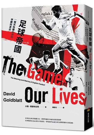 足球帝國:一窺英格蘭社會的華麗與蒼涼