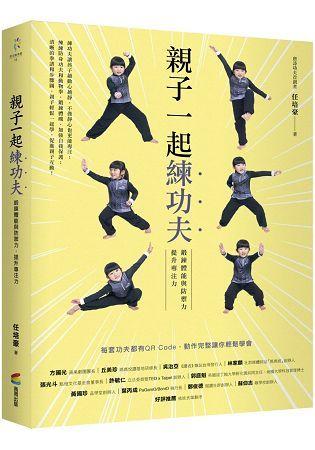 親子一起練功夫:鍛鍊體能與防禦力,提升專注力