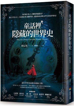 童話裡隱藏的世界史
