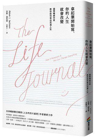 拿起筆開始寫,你的人生就會改變 (首刷限量贈送作者授權筆記本)