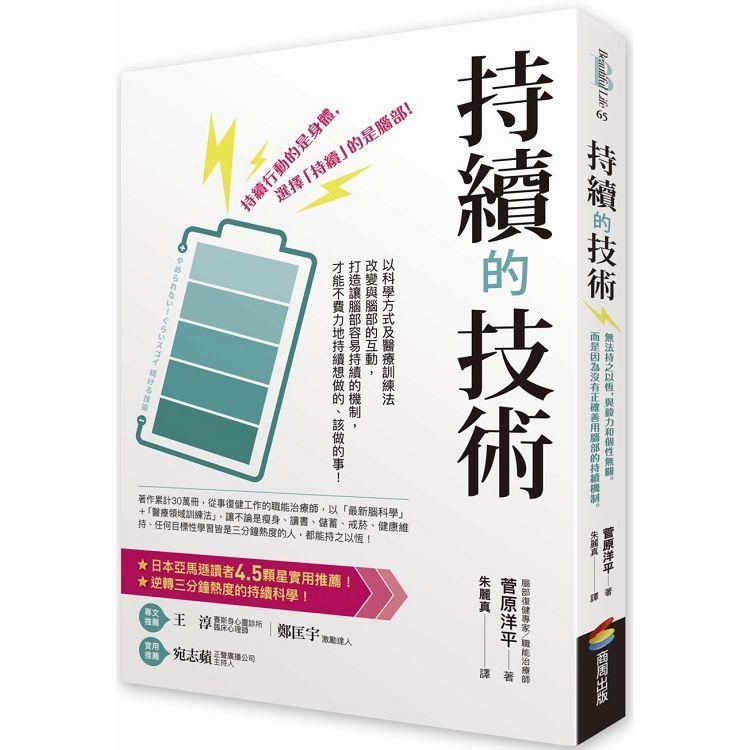 持續的技術 (電子書)