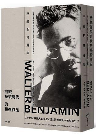 機械複製時代的藝術作品:班雅明精選集 (電子書)