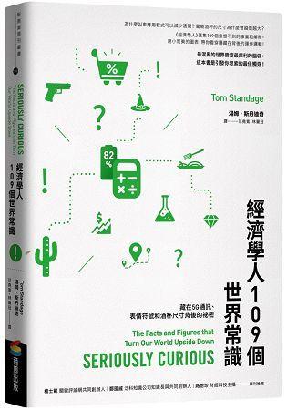 經濟學人109個世界常識:藏在5G通訊、表情符號和酒杯尺寸背後的祕密 (電子書)