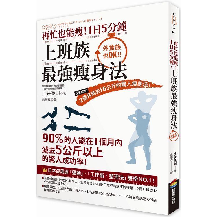 再忙也能瘦! 1日5分鐘, 上班族最強瘦身法: 作者親證! 2個月減去16公斤的驚人瘦身法!