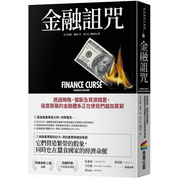 金融詛咒: 透過賄賂、壟斷及資源錯置, 過度膨脹的金融體系正在使我們越加貧窮
