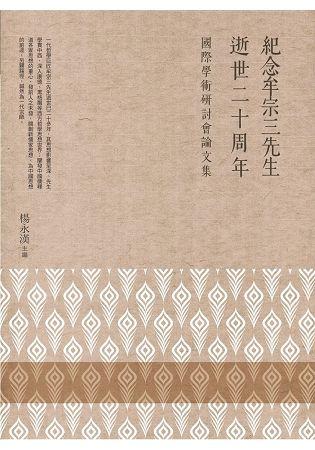 紀念牟宗三先生逝世二十周年國際學術研討會論文集