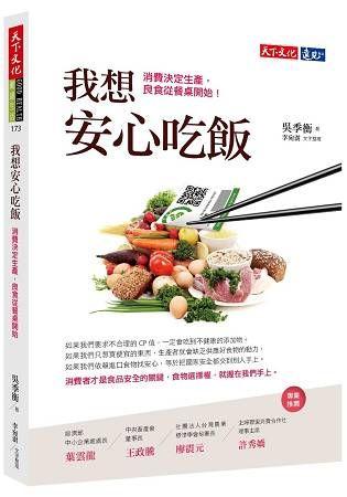 我想安心吃飯 消費決定生產,良食從餐桌開始