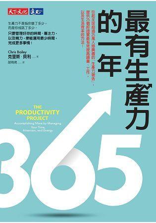 最有生產力的一年 (電子書)