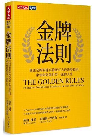 金牌法則: 奧運金牌教練寫給所有人的逐夢指引 帶領你開創世界一流的人生