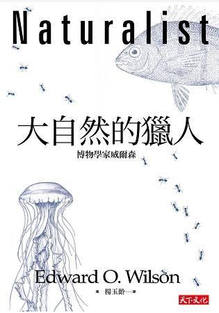 大自然的獵人: 博物學家威爾森 (第2版)