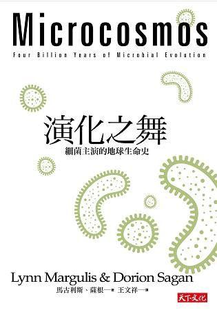 演化之舞: 細菌主演的地球生命史 (第2版)