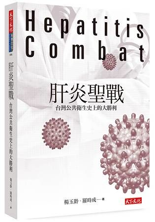 肝炎聖戰: 台灣公共衛生史上的大勝利 (第2版)