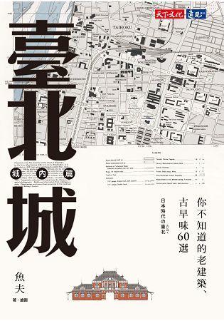 臺北城‧城內篇:你不知道的老建築、古早味60選