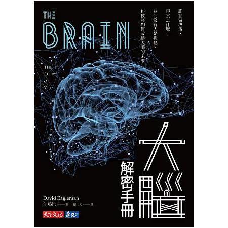 大腦解密手冊: 誰在做決策、現實是什麼、為何沒有人是孤島、 科技將如何改變大腦的未來 (第2版)