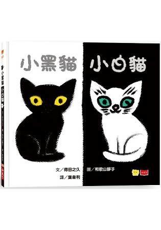 小黑貓小白貓