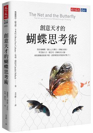 創意天才的蝴蝶思考術 (電子書)