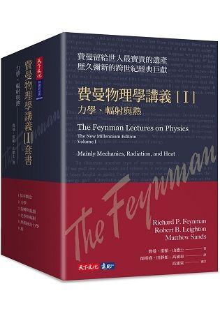 費曼物理學講義 I:力學、輻射與熱(共6冊,平裝版)