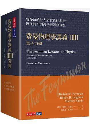 費曼物理學講義 III:量子力學(共3冊,平裝版)