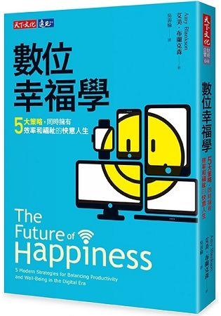 數位幸福學:五大策略,同時擁有效率和福祉的快意人生 (電子書)