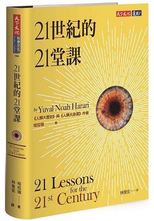 21世紀的21堂課(精裝)
