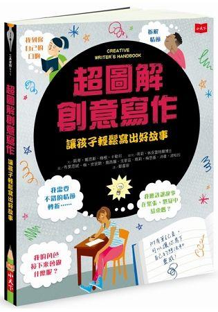 超圖解創意寫作:讓孩子輕鬆寫出好故事