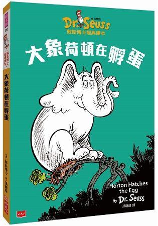 大象荷頓在孵蛋Horton Hatches the Egg (中英雙語版):蘇斯博士經典繪本