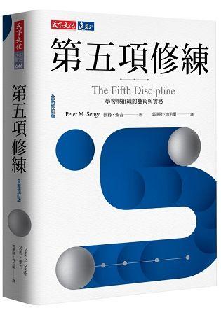 第五項修練(全新修訂版):學習型組織的藝術與實務 (電子書)