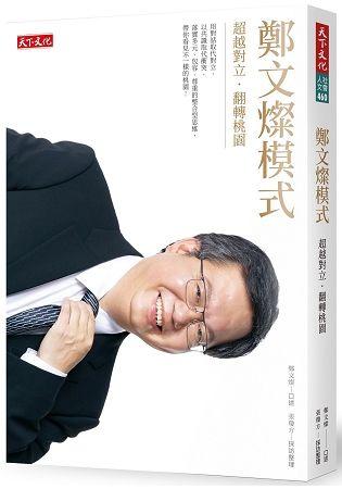 鄭文燦模式︰超越對立‧翻轉桃園