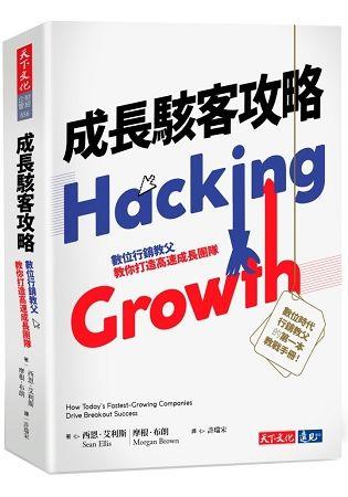 成長駭客攻略:數位行銷教父教你打造高速成長團隊