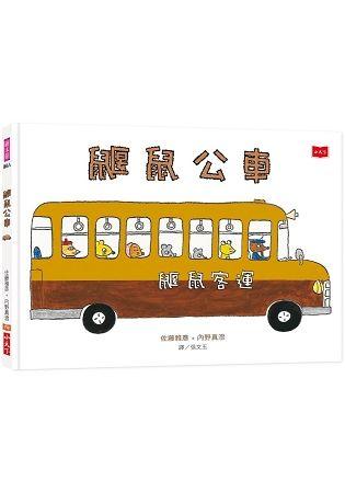 鼴鼠公車(2019新版)