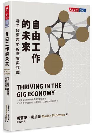 自由工作的未來:零工經濟趨勢的機會與挑戰