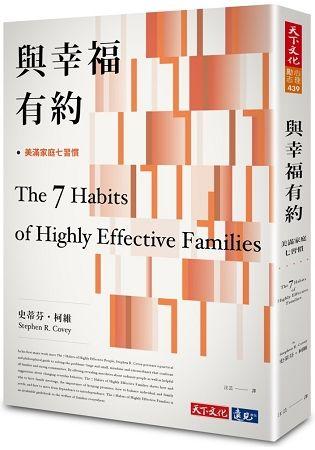 與幸福有約(2019新版):美滿家庭七習慣