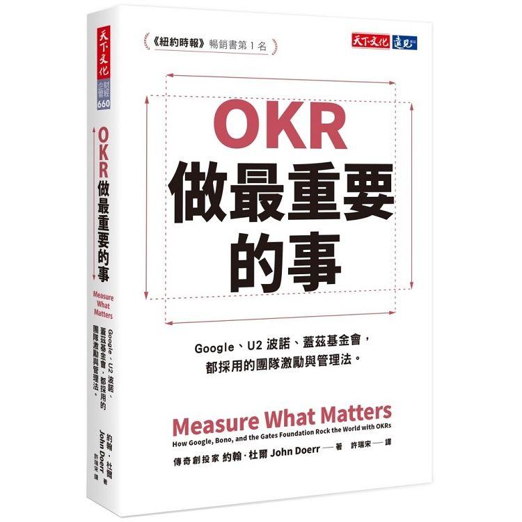 OKR:做最重要的事 (電子書)