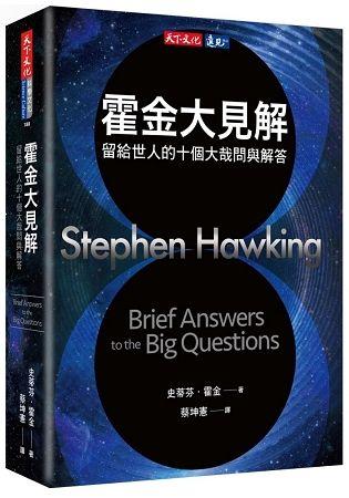 霍金大見解: 留給世人的十個大哉問與解答
