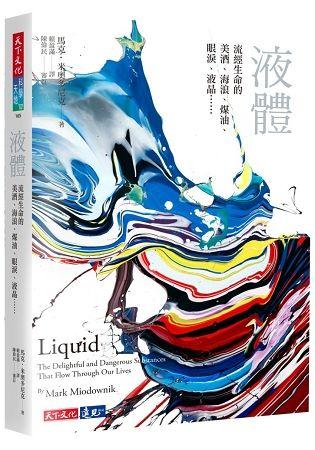 液體︰流經生命的美酒、海浪、煤油、眼淚、液晶……