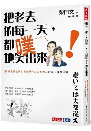 把老去的每一天,都噗!地笑出來︰《東京愛情故事》日劇原作女王柴門文的笑中帶淚日常