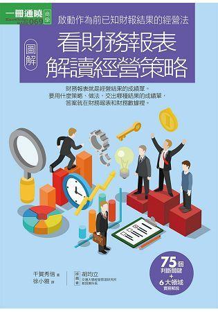 圖解看財務報表解讀經營策略