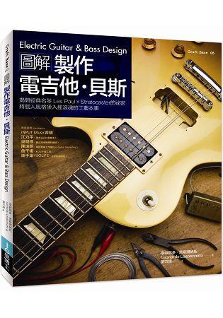 圖解製作電吉他‧貝斯:揭開經典名琴 Les Paul × Stratocaster 的祕密,將個人風格揉入搖滾魂的工藝本事