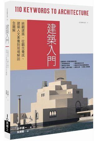 建築入門: 統觀建築, 從觀念養成、建築人文素養到現場解說全圖解