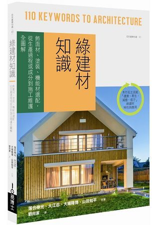 綠建材知識: 飾面材、塗裝、機能材選配, 從生產過程或成分到施工維護全圖解