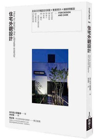 住宅外觀設計