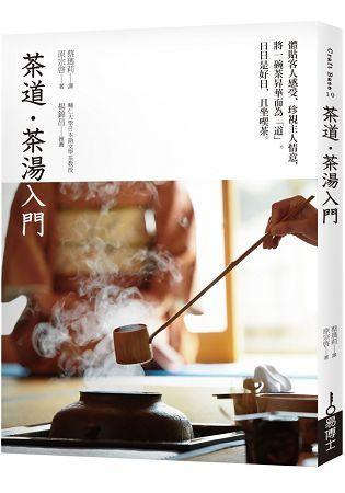 茶道.茶湯入門 (修訂2版)