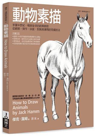 動物素描:享譽半世紀,暢銷全球的經典教程,從觀察、操作、訣竅,到風格應用的完備技法 (電子書)
