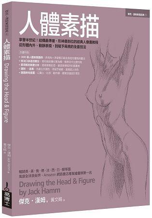 人體素描:享譽半世紀!觀察最到位、最好應用的經典人像畫教程,從建構外形、凸顯動作,到活靈活現的著裝表現(修訂版)