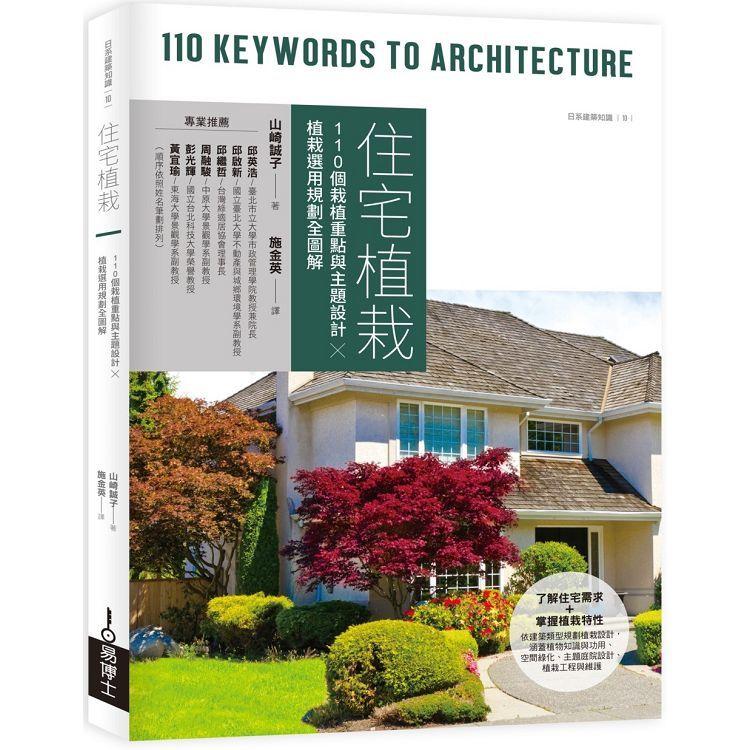 住宅植栽: 110個栽植重點與主題設計X植栽選用規劃全圖解