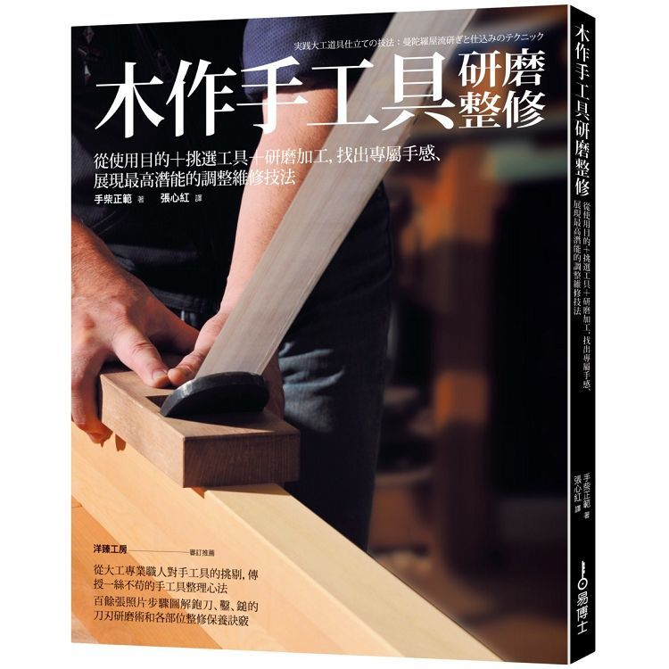 木作手工具研磨整修: 使用目的+挑選工具+研磨加工, 找出專屬手感、展現最高潛能的調整維修技法